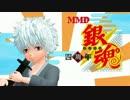 【MMD】 4th Anniversary! 中篇 【銀魂】