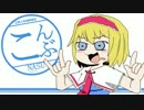 【ニコニコ動画】【ゆっくり実況】コンティニューできない幻想人形演舞【魔法の森編】を解析してみた