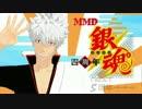 【MMD】 4th Anniversary! 後篇 【銀魂】
