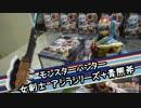 モンスターハンター DXF女剣士アシラシリーズ - ちるふのUFOキャッチャー