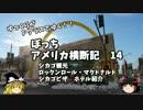 第18位:【ゆっくり】アメリカ横断記14 シカゴ観光編 夕食 ホテル紹介 thumbnail