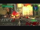 【地球防衛軍4.1】ノッコのR INF縛り M2 広がる災厄【ゆっくり】 thumbnail