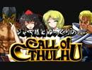 【ゆっくりTRPG】ジャギ様とゆっくりのクトゥルフ神話TRPG 第一部 最終話 thumbnail