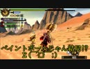 【3BH】バカで変態な3人組みが狩に出てみたG【極限マツコ編】