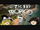 ゆっくりが行く超世紀末的Tropico5,Part1【ゆっくり実況】