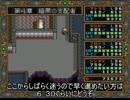 【実況】ドラゴンスレイヤー英雄伝説II【SFC】 part35