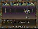 【実況】ドラゴンスレイヤー英雄伝説II【SFC】 part39