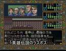 【実況】ドラゴンスレイヤー英雄伝説II【SFC】 part41
