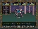 【実況】ドラゴンスレイヤー英雄伝説II【SFC】 part43