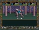 【実況】ドラゴンスレイヤー英雄伝説II【SFC】 part45