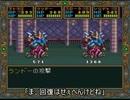 【実況】ドラゴンスレイヤー英雄伝説II【SFC】 part46