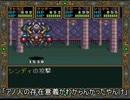 【実況】ドラゴンスレイヤー英雄伝説II【SFC】 part47