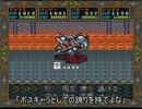 【実況】ドラゴンスレイヤー英雄伝説II【SFC】 part50