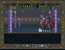 【実況】ドラゴンスレイヤー英雄伝説II【SFC】 part51