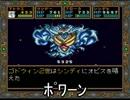 【実況】ドラゴンスレイヤー英雄伝説II【SFC】 part52