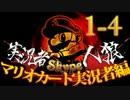 卍【マリオカート実況者人狼】part1-4