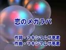【カラオケ】 恋のメガラバ マキシマム ザ ホルモン 【off vocal】