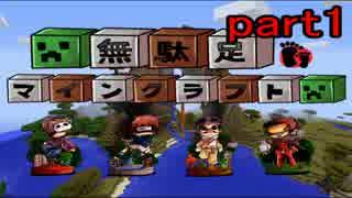 (旧)【Minecraft】 無駄足マインクラフト part1 【4人実況】