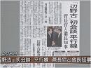 【普天間問題】翁長・菅会談物別れに、基地利権と跡地利用の解決を[桜H27/4/6] thumbnail