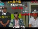 【ニコニコ動画】20120820 暗黒放送P 昭和51年~53年代討論会 1/8(再up)を解析してみた