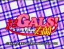 超GALS!寿蘭 OP 日本語版