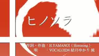 【結月ゆかりV4】ヒノソラ【オリジナル曲】