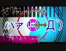 【荒合唱改-六重奏】厨病激発ボーイ《楽しく叫んで解き放て!》 thumbnail