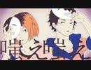 【ニコニコ動画】【手描きHQ!!】研磨と赤葦でア/ン/デ/ッ/ド/エ/ネ/ミ/ー【合唱】を解析してみた