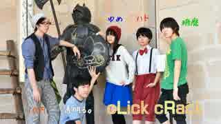 【踊ってみた】 cLick cRack 【ハト、糖磨、ゆめ、透明る、10円】