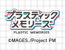 プラスティック・メモリーズ #01