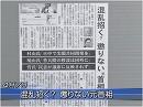 【敗戦利得者】天然・愚劣・卑屈・老獪、要注意な6人の政治家[桜H27/4/7]