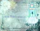 【UTAUカバー】黄泉桜【白帆ロカCVVC音源配布】