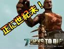 究極サバイバル!物作りゾンビゲー【7Days to Die】実況第四話!