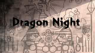 『Dragon Night』をオケ作って歌ってみたby赤ティン