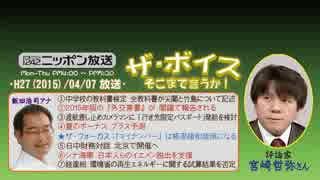 【宮崎哲弥】ザ・ボイス そこまで言うか!H27/04/07【国家と個人の関係】