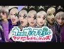 【ニコニコ動画】( °∀★)< マジLOVEレボリューションッッ!! ズ【ゴー☆ジャス】を解析してみた