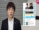 日本の教科書検定に何故かブチ切れの韓国&日本のマスコミ thumbnail