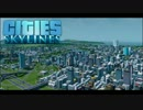エンジョイ勢がハードで頑張るCities Skylines 1