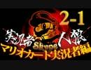 卍【マリオカート実況者人狼】part2-1