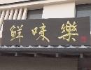 三崎マグロを食う! ~プチドライブで三浦半島・三崎港への旅~ part4
