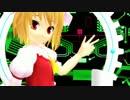 【ニコニコ動画】【東方MMD】フランちゃん(?)が裏表ラバーズを踊ってくれましたを解析してみた
