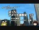 第19位:【ゆっくり】アメリカ横断記15 ホテル朝食 ユニオン駅移動編 thumbnail