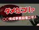 【ニコニコ動画】【ダメだコリァ】 ○○育成事業崩壊ニダ!を解析してみた