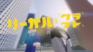 【Minecraft】リーガルクラフト【ウソクラ】