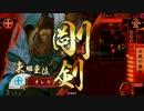 【失礼剣チェストの極】 オレカレ大戦 108話 【正一位E】