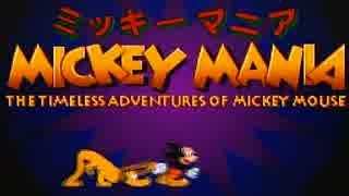 謎多きミッキー・マニアを2人で実況プレイ【part1】
