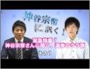 緊急特番!神谷宗幣さんに聞く、選挙のウラ側 その1(2015.04.06生放送アーカイブ)
