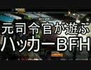 元司令官が遊ぶハッカーBFH 9 はぐらんさん復活祭!?
