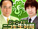 【会員限定】土田プロVS堀内プロニコ生生対局トークコーナー