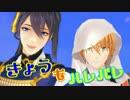 【MMD刀剣乱舞】 三日月と山姥切できょうもハレバレ 【勝利の舞】 thumbnail